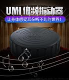 UMI优美Bass shaker音乐振子音乐理疗床用低频振动器10W