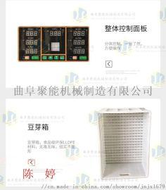 豆芽机设备机械