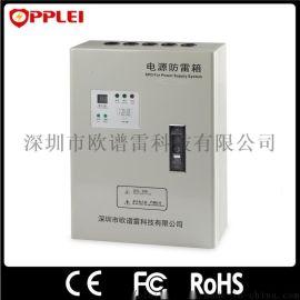 防雷箱 雷电计数器次数显示防雷箱 深圳欧谱雷 箱子