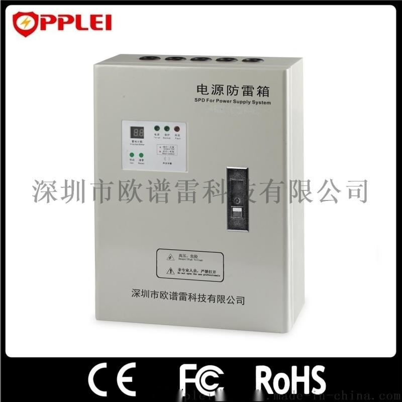 防雷箱 雷電計數器次數顯示防雷箱 深圳歐譜雷 箱子