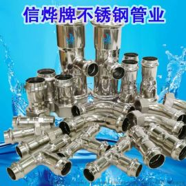 福建304不锈钢卫生级供水管燃气管道薄壁管卡压式
