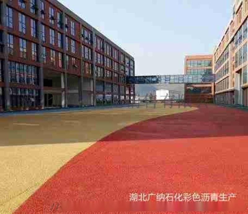 湖南市彩色沥青成品料-广纳石化