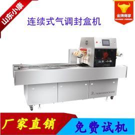 辣白菜气调保鲜包装机,连续式辣白菜气调保鲜包装技术