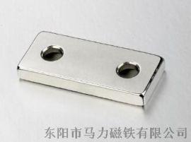 东阳马力钕铁硼强力磁铁生产厂家 方块双沉头孔磁铁