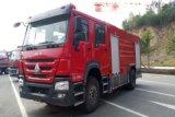重汽豪沃8吨水罐消防车 消防车厂家直销