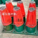 出售大车防撞器液压缓冲器HYD HYG液压缓冲器