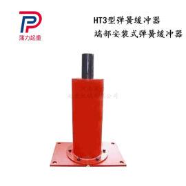 HT3-630弹簧缓冲器 行车防撞器