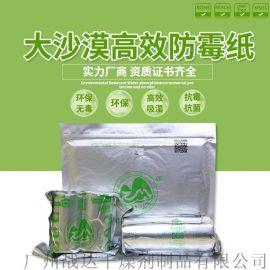 高效防霉纸 皮具服装防霉8*16CM