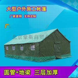 北京豪斯  户外加厚防雨 野营工程帐篷救灾帐篷工地施工 帐篷帆布棉帐篷