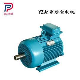 YZ160L-8级7.5KW电机 起重冶金用电动机