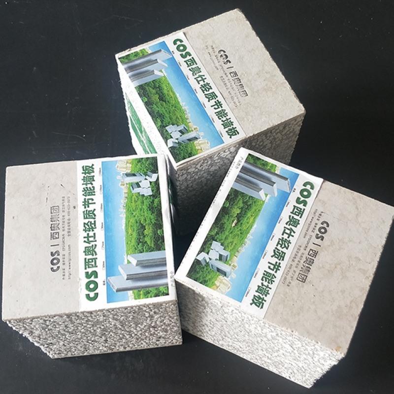 贵州内墙板设备 节能环保新材料 复合实心节能墙板