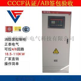 阿城55kw智能消防泵巡检柜一巡四低压控制柜