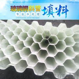 玻璃钢斜管填料厂家直销