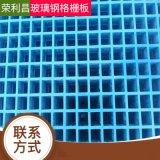 德陽玻璃鋼格柵,玻璃鋼格柵價格,廣元玻璃鋼格柵