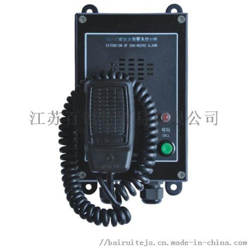 CHJ-1F-G 壁掛式輪機員報警系統分機