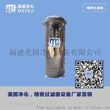 江西南昌公司採購精密過濾器,選美固淨化