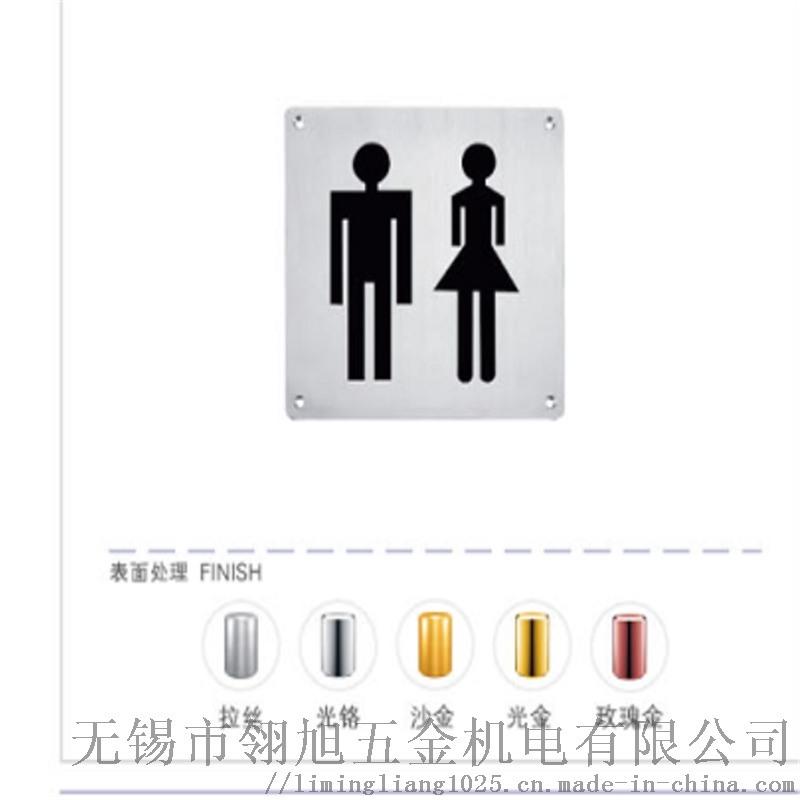 柏晖卫生间指示牌卫生间安全扶手