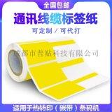 网线标签贴纸P型刀型F型机房网络布线条码机标签纸