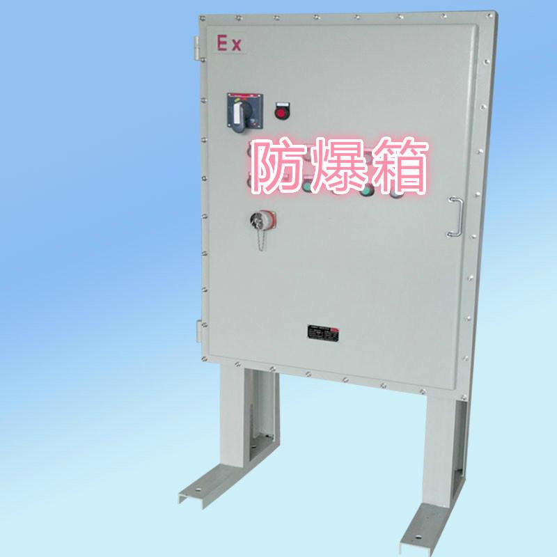 【隆業專供】三相防爆配電櫃檢修電源插座箱