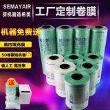 20*10cm氣泡膜氣墊膜