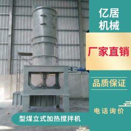 立式型煤加热搅拌机生产厂家 山西亿居机械