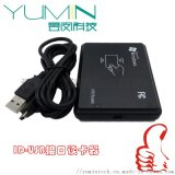 RFIDIC刷卡USB读卡器 深圳昱闵YMC153-D1