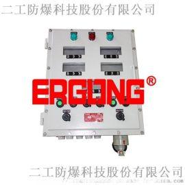 二工电气软起动防爆变频配电箱