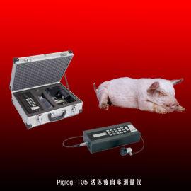 Piglog-105 活体瘦肉率测量仪