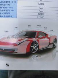 供應汽車隱形車衣膜汽車改色膜自修復塗料