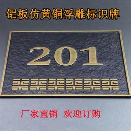 河南浮雕厂家定制铝板紫铜浮雕数字门牌科室牌门号牌