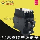 瀋陽東牧電器10A中間繼電器JZY1-40常開