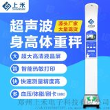 全自動身高體重測量儀 超聲波人體秤SH-500A