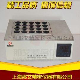 石墨消解仪厂家,石墨消解器NAI-SMXJ-20