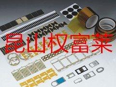 特殊要求的模切部件及特殊电子材料