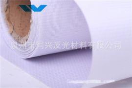 厂家供应反光喷绘布 反光晶彩格 喷绘反光材料批发