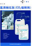 优质医用钠石灰,二氧化碳吸附剂