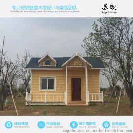 欧式小木屋别墅 实用 设计定制 原生态**木材质