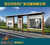 宿迁伯乐广告设备供应仿古公交站台、仿古公交站台灯箱