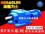 RFKS硬齿面减速机厂家直销快速发货德国品质
