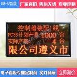 琳卡智能LED点阵显示屏生产电子看板