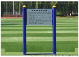 公园健身器材指示牌 告示牌