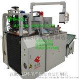 自动丝印机、全自动智能台板网印机