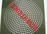 冲孔网、圆孔网、不锈钢冲孔板