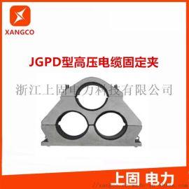 JGPD-1高压电缆固定夹电缆夹子
