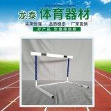 优质中小学跨栏架 组装式跨栏架 田径器材