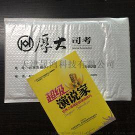 天津供应电商物流快递防震气泡袋 镀铝膜气泡信封袋