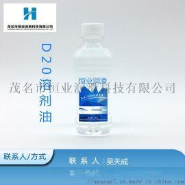 溶劑油-D20溶劑油-D20環保溶劑油