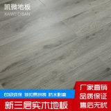 多層新三層實木複合地板浮雕面家用E0環保木地板