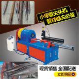 安徽淮北小導管縮尖機/小導管尖頭機工作方式