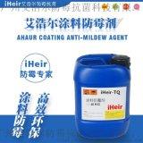 塗料助劑,塗料防黴劑,水性塗料,牆面塗料防黴劑